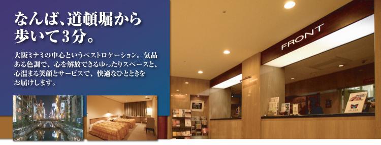 大阪帝国ホテル外観